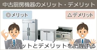 中古厨房機器購入のメリット・デメリットについて